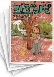 【中古】コドモのコドモ (1-3巻) 漫画