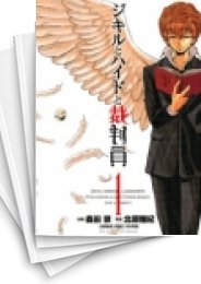 【中古】ジキルとハイドと裁判員 (1-5巻 全巻) 漫画