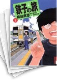 【中古】鉄子の旅 (1-6巻) 漫画