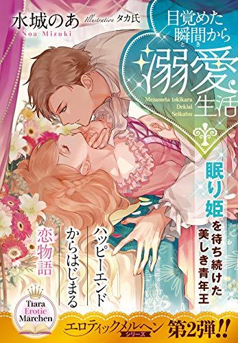 【ライトノベル】目覚めた瞬間から溺愛生活 眠り姫を待ち続けた美しき青年王 (全1冊)