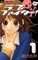 ラブファイター! (1-2巻 全巻) 漫画