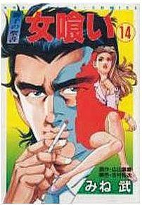 女喰い (1-14巻 全巻) 漫画