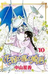 花冠の竜の姫君 漫画