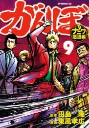 がんぼ ナニワ悪道編 8 冊セット最新刊まで 漫画