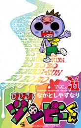 ゾゾゾ ゾンビ-くん 9 冊セット最新刊まで 漫画