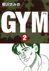 GYM 2 冊セット全巻 漫画