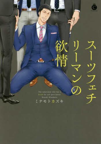 スーツフェチリーマンの欲情 (1巻 全巻)