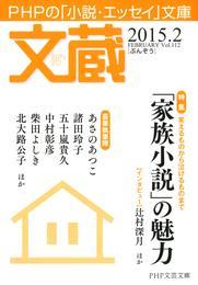 文蔵 2015.2 漫画