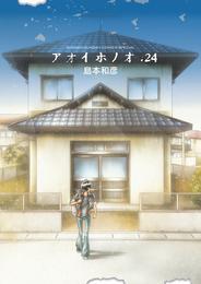アオイホノオ 24 冊セット 最新刊まで