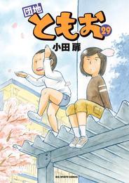 団地ともお(29) 漫画