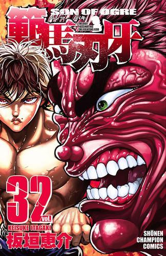 範馬刃牙(32) 漫画