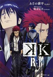 K R:B 漫画