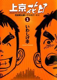 上京花日(1) 漫画