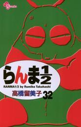 らんま1/2〔新装版〕(32) 漫画