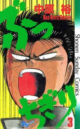 ぶっちぎり(3) 漫画