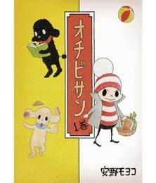 オチビサン 1巻 漫画