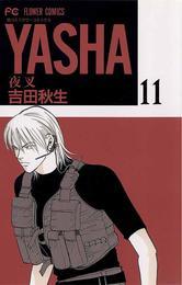 YASHA―夜叉―(11) 漫画