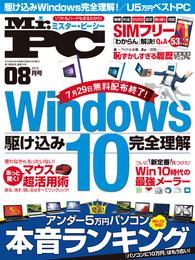 Mr.PC (ミスターピーシー) 2016年 8月号 漫画