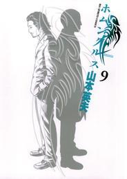 ホムンクルス(9) 漫画