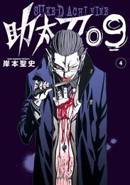 助太刀09 (4) 漫画