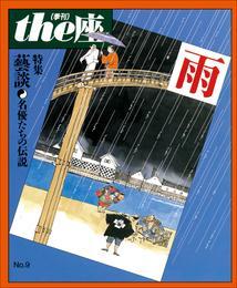 the座 9号 雨(1987) 漫画