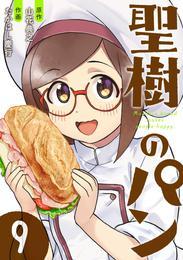 聖樹のパン 9巻【デジタル限定カバー】