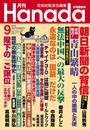 月刊Hanada2016年9月号 漫画