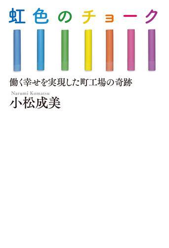 虹色のチョーク 働く幸せを実現した町工場の奇跡 漫画