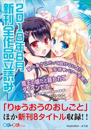 GA文庫&GAノベル2018年8月の新刊 全作品立読み(合本版)