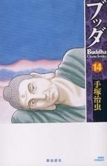 ブッダ [新装版] (1-14巻 全巻) 漫画