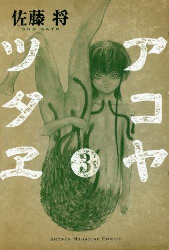 アコヤツタヱ 漫画