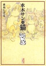 水木サンの猫 [文庫版] (1巻 全巻)