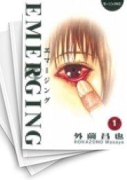 【中古】エマージング (1-2巻) 漫画