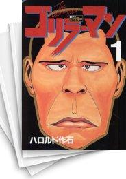 【中古】ゴリラーマン 新世紀リマスター (1-19巻) 漫画