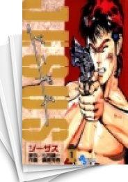 【中古】ジーザス (1-13巻) 漫画