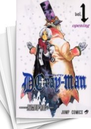【中古】D.Gray-man ディー・グレイマン (1-27巻)
