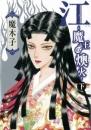 江〜魔王の燠火〜 漫画