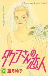 タケコさんの恋人 漫画