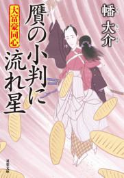 大富豪同心 21 冊セット最新刊まで 漫画