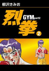 烈拳 GYM Part2 2 冊セット全巻 漫画