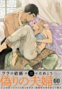 ララの結婚 2 冊セット最新刊まで 漫画