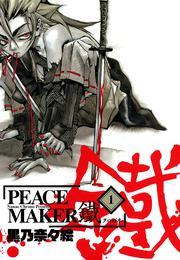PEACE MAKER 鐵 1巻 漫画