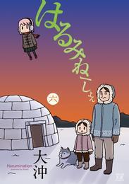 はるみねーしょん 6巻 漫画