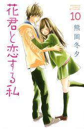 花君と恋する私(10) 漫画