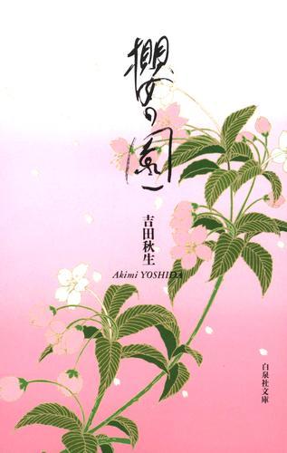 櫻の園 漫画