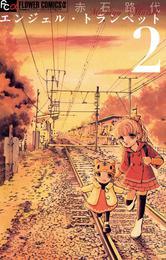 エンジェル・トランペット(2) 漫画