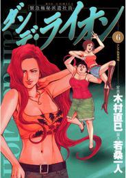 ダンデ・ライオン(6) 漫画