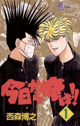 今日から俺は!!(1) 漫画