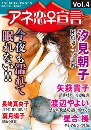 アネ恋♀宣言 Vol.4 漫画