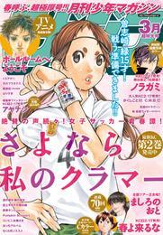 月刊少年マガジン 2017年3月号 [2017年2月6日発売] 漫画